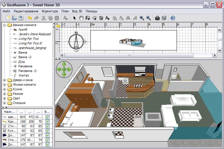 Ключи для дизайн интерьера 3d бесплатно